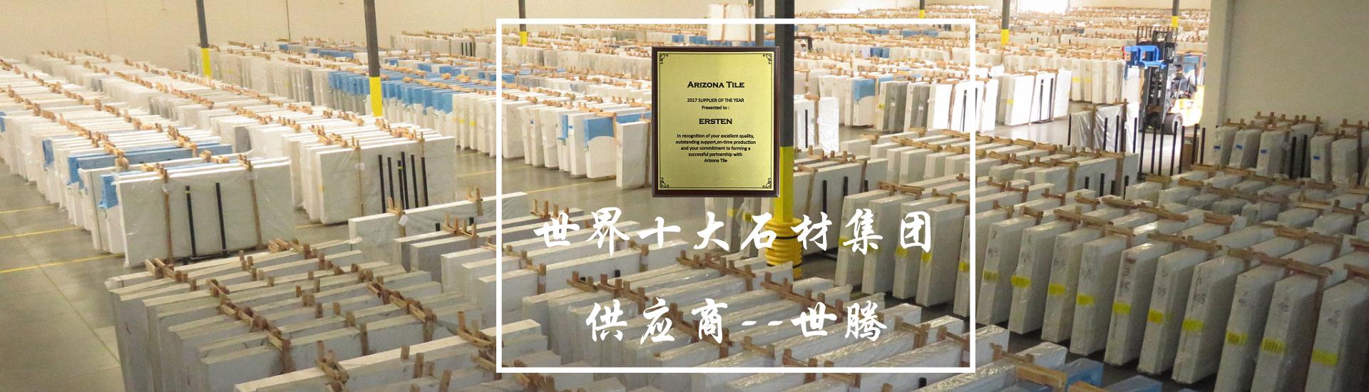 世界十大石材集團供應商--世騰