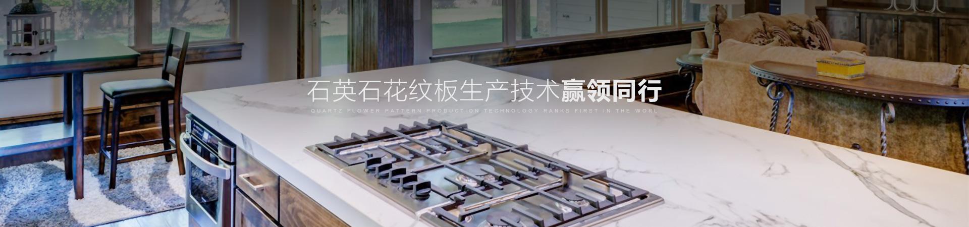 石英石花纹板生产技术赢领同行